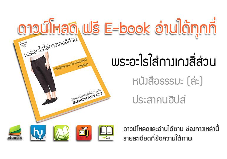 หนังสือธรรมะ ฟรี e-book พระอะไรใส่กางเกงสี่ส่วน sirichaiwatt