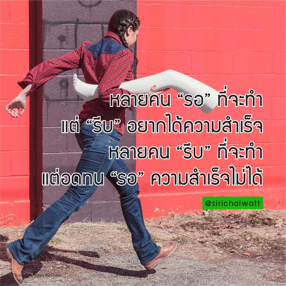 """หลายคน """"รอ"""" ที่จะทำ แต่ """"รีบ"""" อยากได้ความสำเร็จ หลายคน """"รีบ"""" ที่จะทำ แต่อดทน """"รอ"""" ความสำเร็จไม่ได้ คำคมดีๆ"""