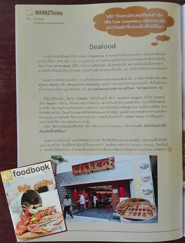 คอลัมน์การตลาด กลยุทธ์การตลาด See Seafood