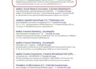 การตลาดออนไลน์ เว็บติดหน้าแรก seo