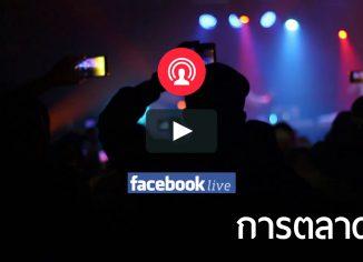 การตลาดกับ facebook live