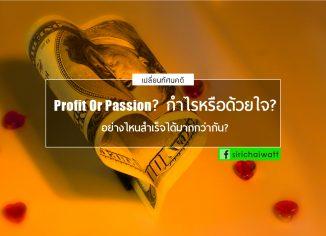 การพัฒนาตนเอง เปลี่ยนทัศนคติ การบริหารจัดการ บทความดีๆ Profit or passion ด้วยรัก หรือกำไร