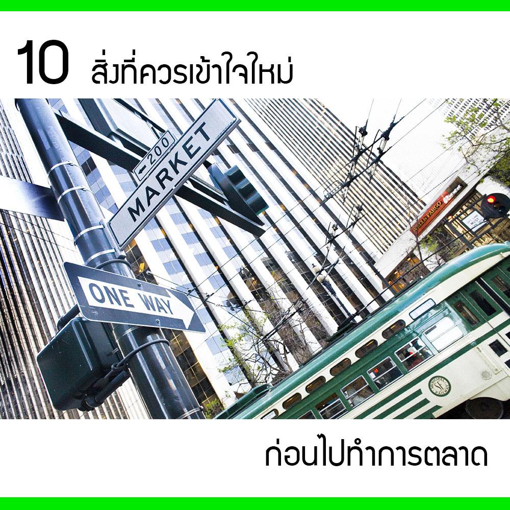 10สิ่งการตลาด00.jpg (1000×1000)