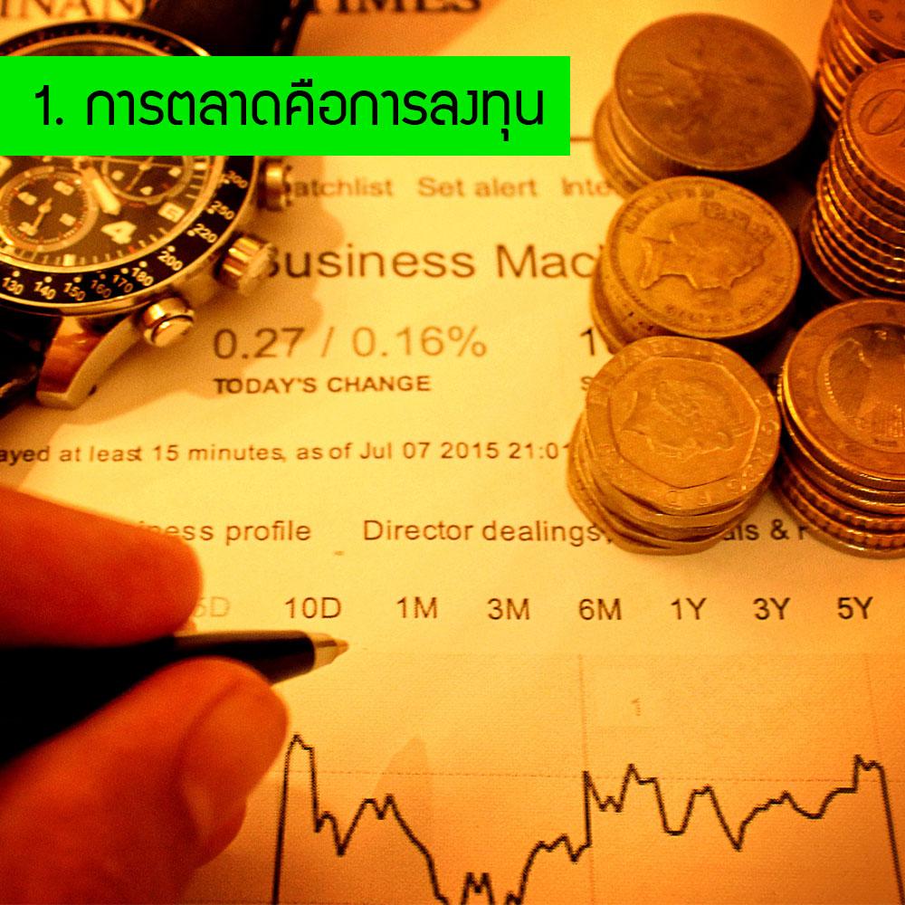 บทความการตลาด บทความธุรกิจ 10 สิ่งที่ควรเข้าใจในการทำการตลาด การตลาดคือการลงทุน