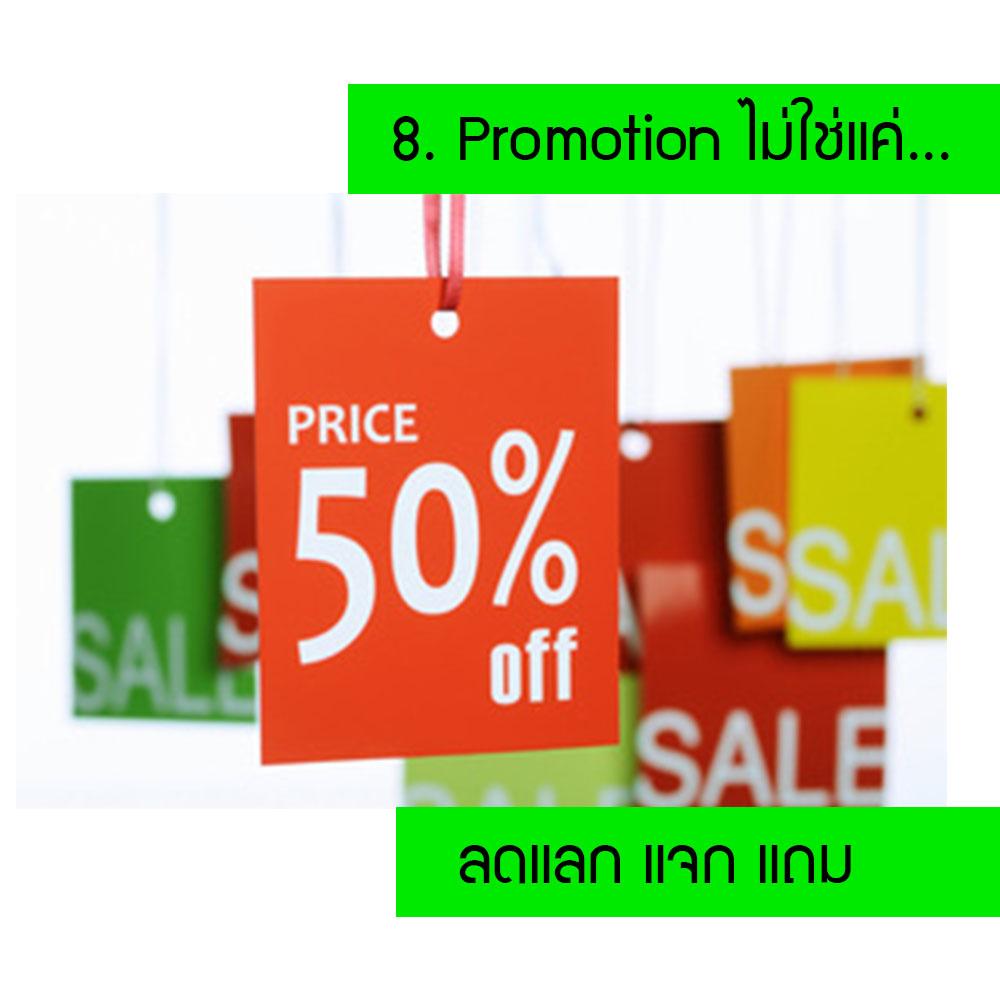 บทความการตลาด บทความธุรกิจ 10 สิ่งที่ควรเข้าใจในการทำการตลาด Promotion ไม่ใช่แค่ลดแลกแจกแถม