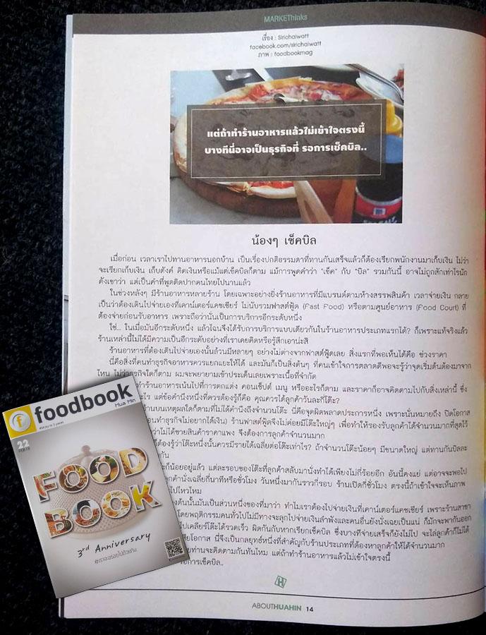 คอลัมน์การตลาด บทความการตลาด Markethinks 21 น้องๆ เช็คบิล